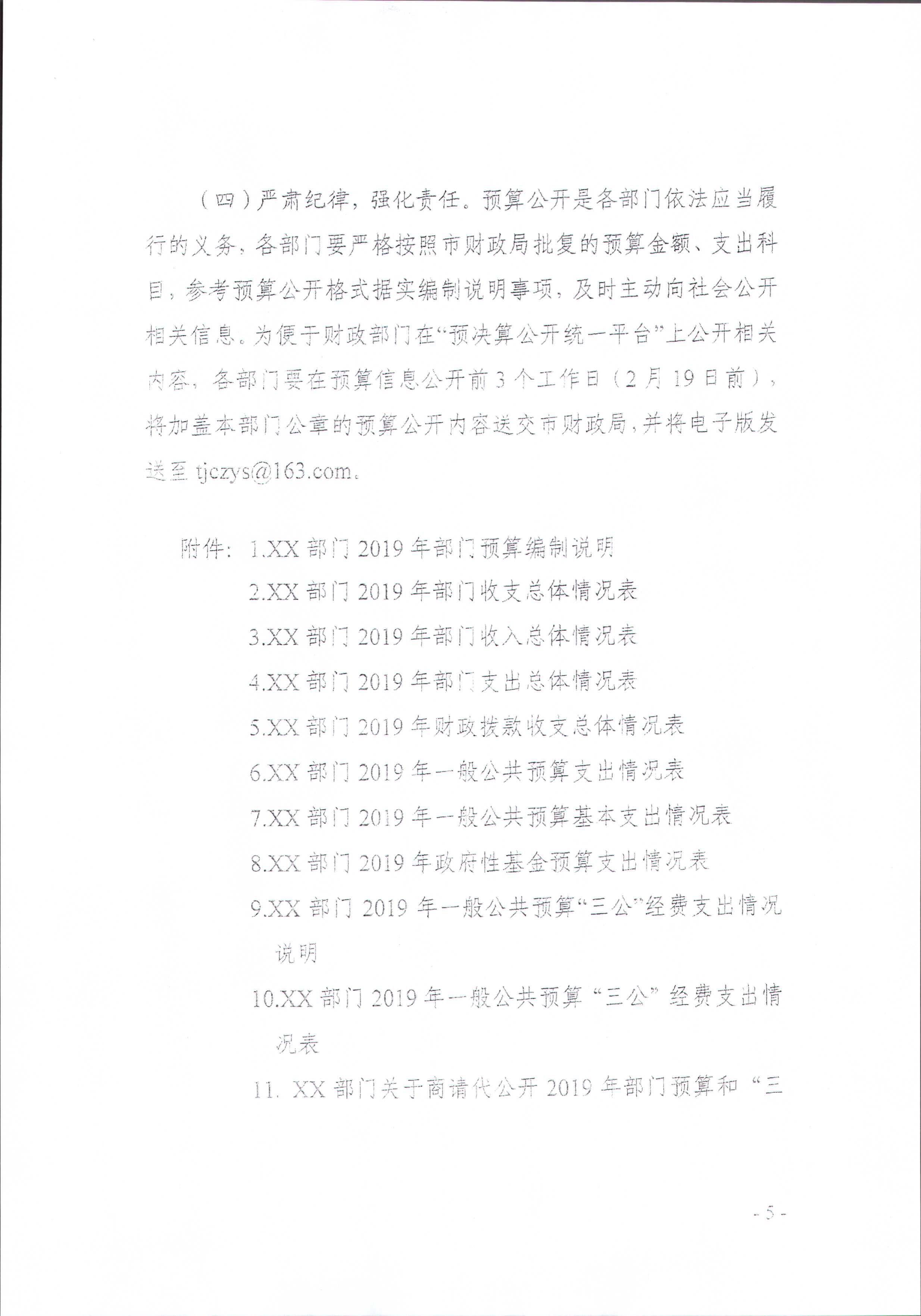 企业党建经费_天津食品集团有限公司